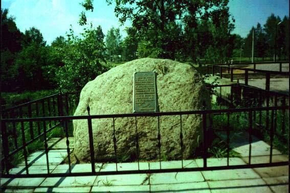 Паметник у реки Оредеж