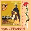 serafim.com.ru.